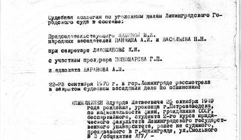 Первая страница приговора Э.М. Хямяляйнена
