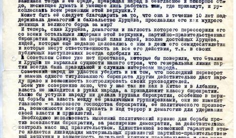 """Листовка """"Накануне 47 годовщины Октября..."""", распространенная в ЛГУ 5 ноября 1964 года."""