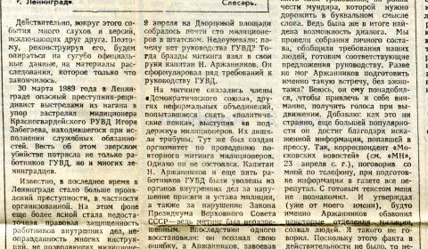"""Газета """"Правда"""". 5 мая 1989"""