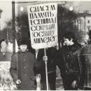 Пикет на Исаакиевской площади. Источник: http://playcast.ru/communities/moyesenin/?act=news&id=187236