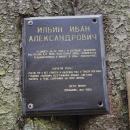 Памятная табличка И.А. Ильину, установлена его родными в 1992.