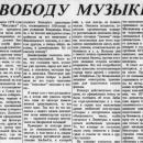 Новое русское слово, 05.07.1980