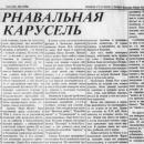 Новое русское слово, 31.07.1980