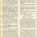 """Текст листовки и открытого письма Антуана Пейпе (""""Посев"""", №2, 1977)"""