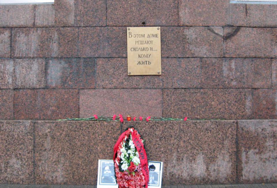 Акция памяти С.Маркелова и А.Бабуровой у Управления ФСБ по Санкт-Петербургу. 8 февраля 2009. Фото: ЗАКС.ру
