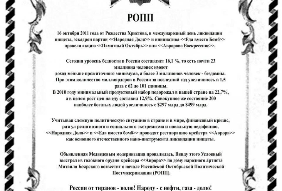 Заявление групп «Народная доля» и «Еда вместо бомб»