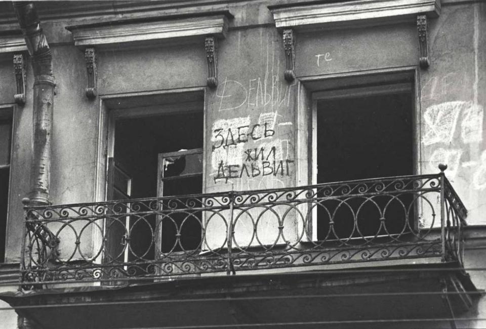 Окна дома Дельвига. 1986. Фото: Павел Маркин
