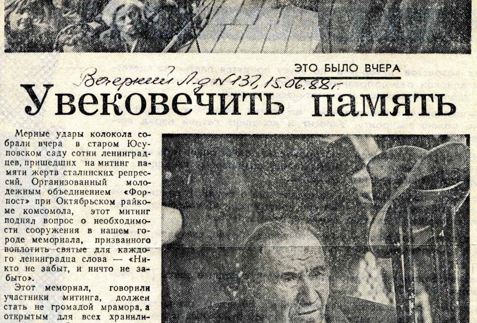 """Статья о митинге, опубликованная в газете """"Вечерний Ленинград"""", 15.06.1988."""