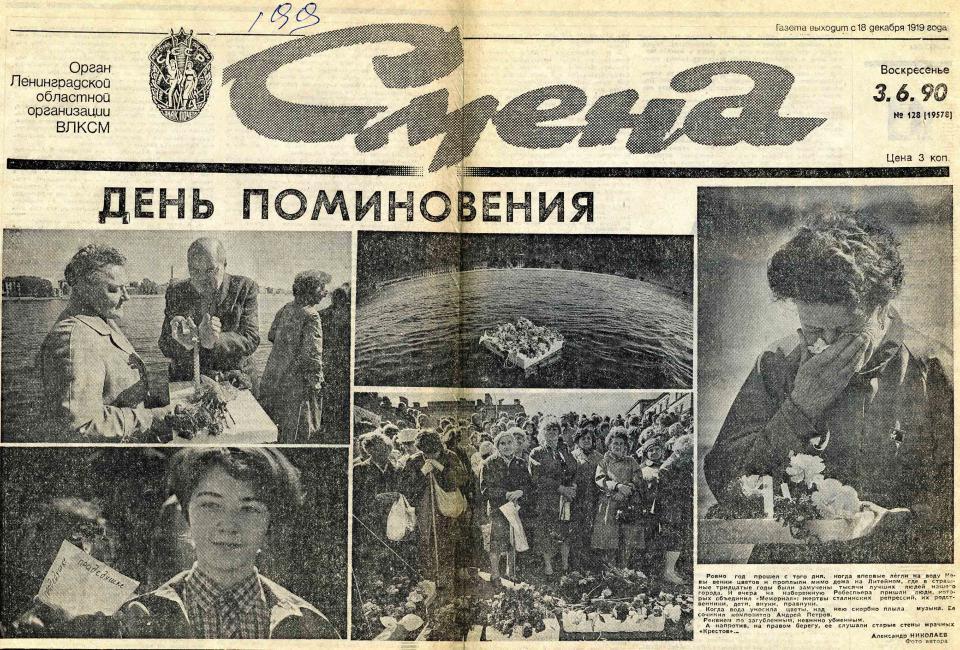 """Газета """"Смена"""" - об акции памяти погибших в тюрьмах Ленинграда 2 июня 1990."""