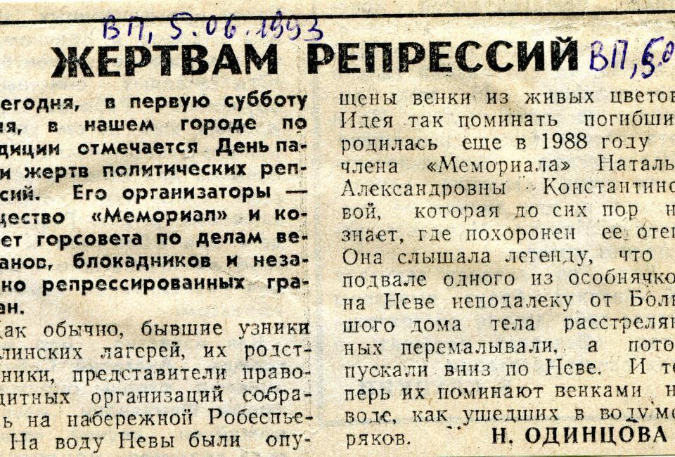 "Заметка об акции в газете ""Вечерний Петербург"", 05.06.1993."