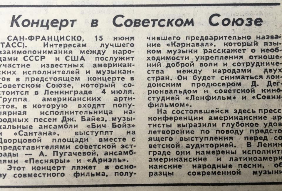 """Анонс концерта, опубликованный в газете """"Ленинградская правда"""", №140 от 16 июня 1978"""
