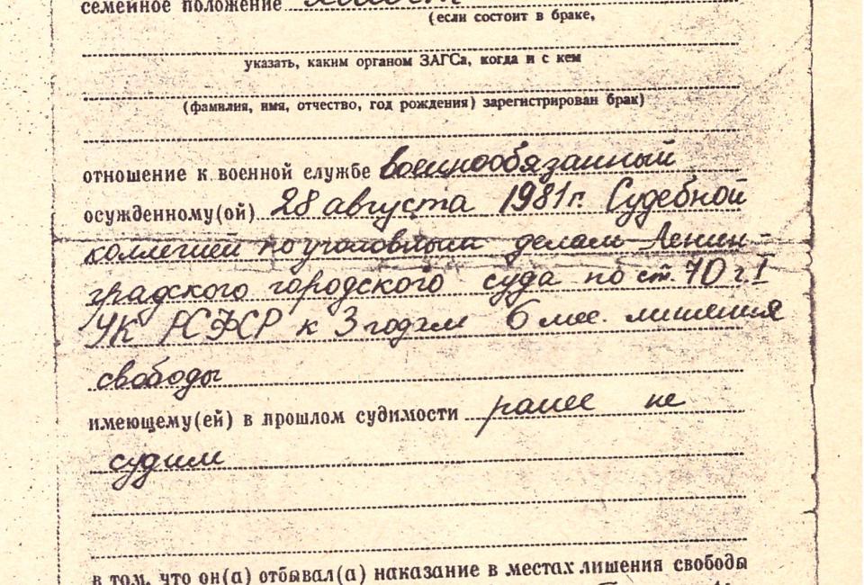 Справка об освобождении Бориса Миркина из лагеря, 6 ноября 1984