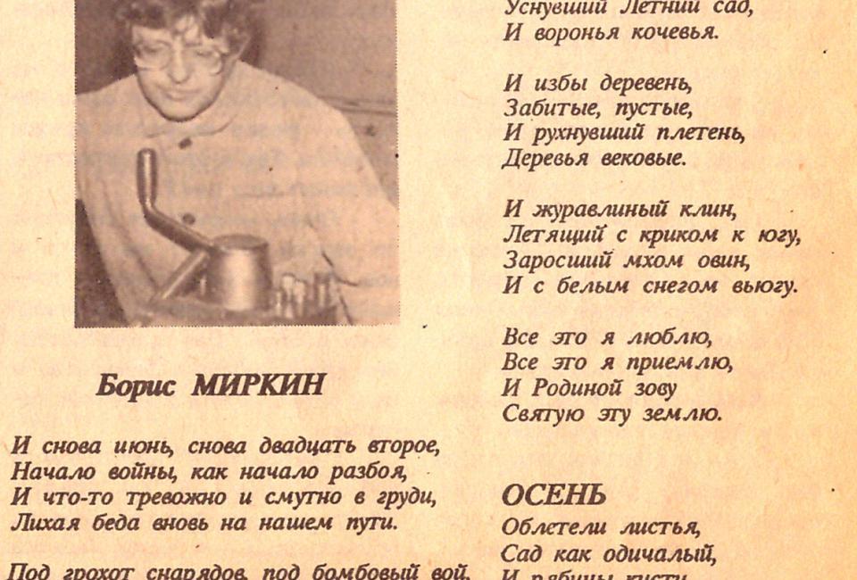 """Стихи Бориса Миркина, опубликованные в газете """"Красновыборжец"""", 1992"""