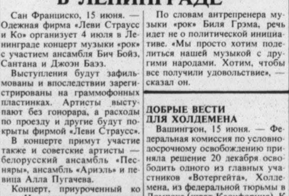 «Новое русское слово», 16.06.1978