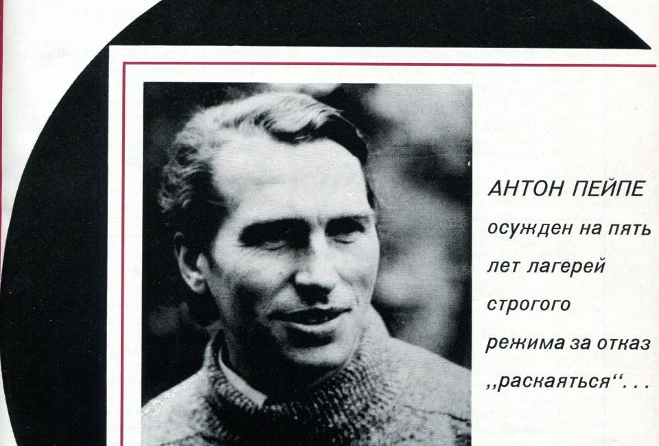 """Обложка журнала """"Посев"""", посвященная суду над А.Пейпе. Франкфурт-на-Майне, 1977."""