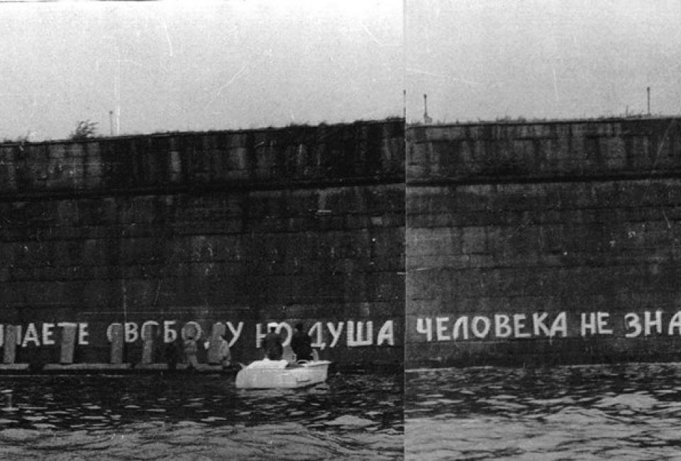 "Надпись на стене Государева бастиона. Фото опубликовано в книге Ю.А. Рыбакова ""Мой век""."