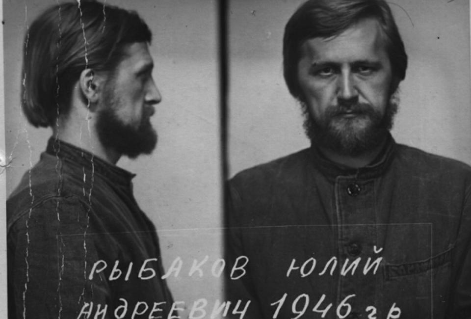Ю.А. Рыбаков. Фото из анкеты арестованного. Ленинград, сентябрь 1976.
