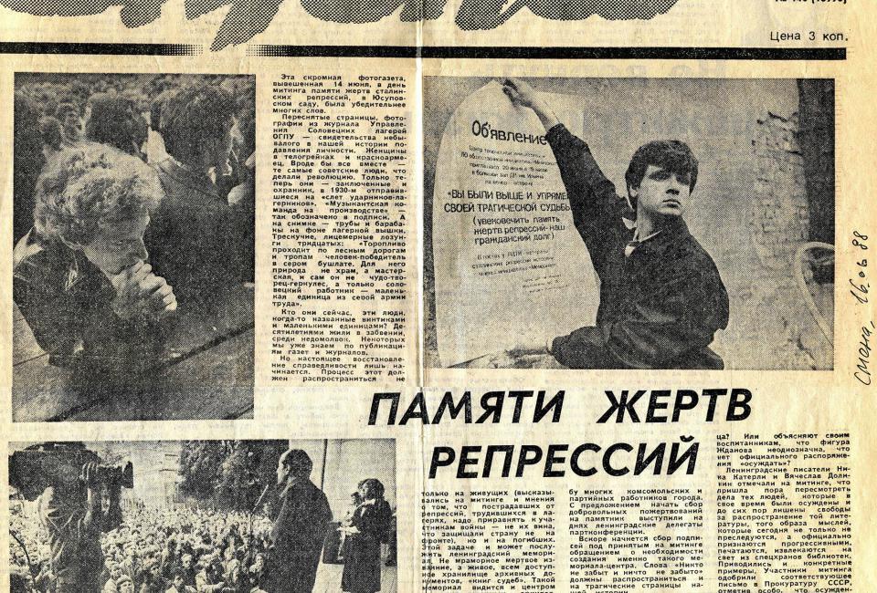Статья о митинге в Юсуповском саду, опубликованная на обложке газеты Смена, 16.06.1988.