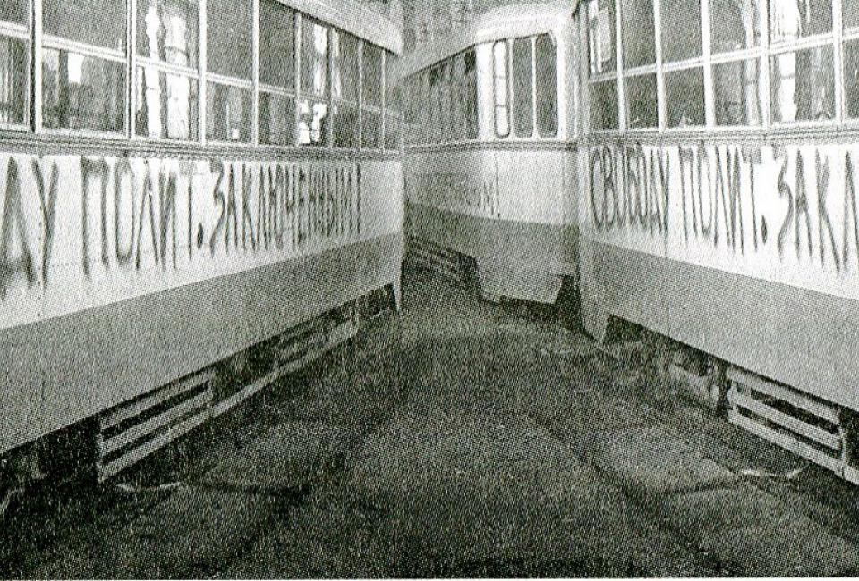 """""""Свободу политзаключенным!"""" в трамвайном парке на Васильевском острове. Апрель 1976"""