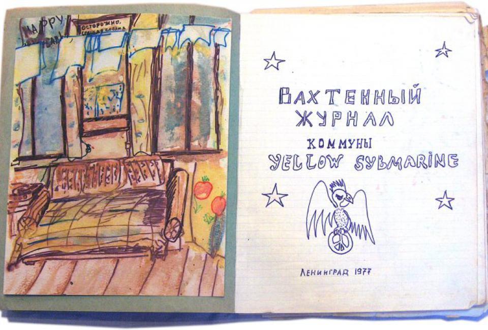 Вахтенный журнал коммуны. Из архива Феликса и Марины Виноградовых