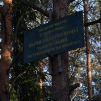 Первая памятная табличка в урочище Койранкангас, установлена в 2003.