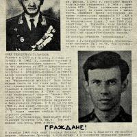 """Листовка Гуннара Гьенсета и Акселя Ланберга. Опубликована в журнале """"Посев"""", февраль 1970."""